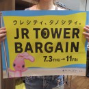 JR TOWER BARGAIN
